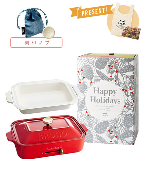 《Happy Holidays》コンパクトホットプレート+鍋+刻印ノブ ギフトセット