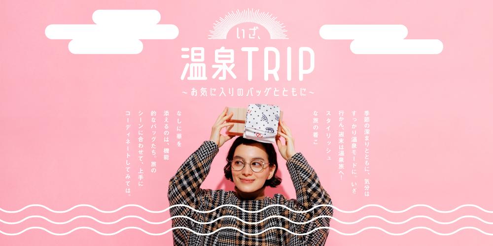 いざ、温泉TRIP~お気に入りのバッグとともに~