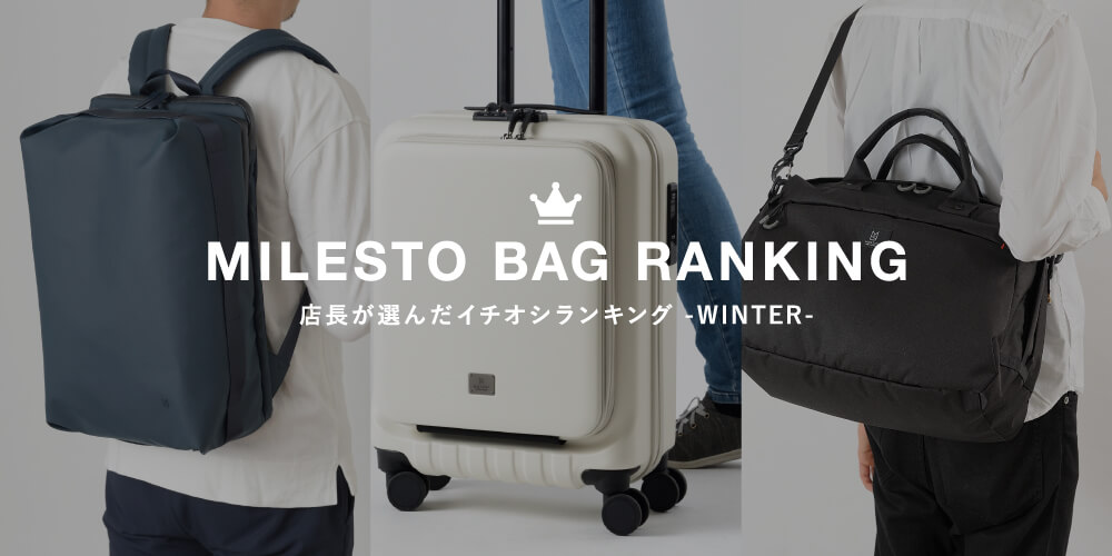店長陣が選ぶTOP3!バッグランキング2020 -WINTER-