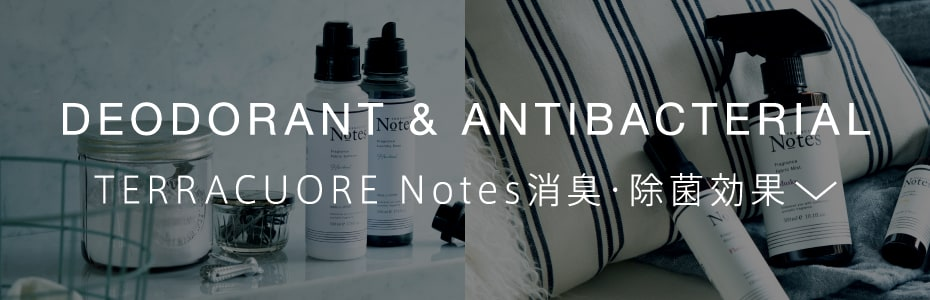 DEODORANT & ANTIBACTERIAL TERRACUORE Notes消臭・除菌効果