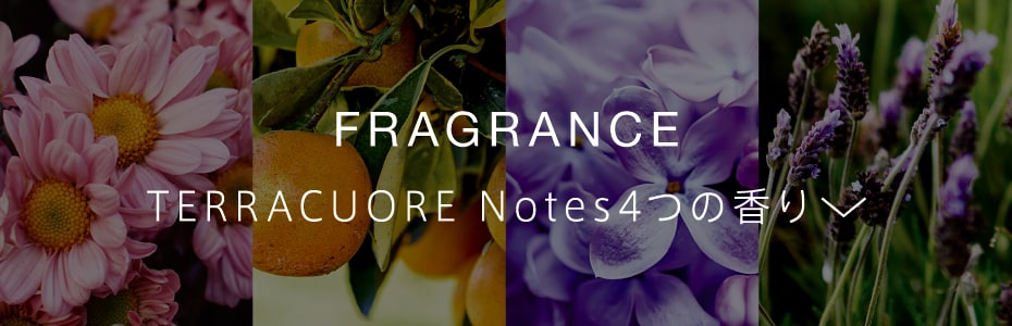 FRAGRANCE TERRACUORE Notes4つの香り
